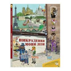 """Книга-поисковика - Похищение Моны Лизы """"Артбу"""