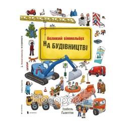 """Большой виммельбух - На строительстве Артбукс """"(рус.)"""""""