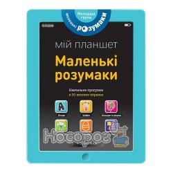 """Мой планшет - Маленькие умники 3-4 лет """"Артбукс"""" (укр.)"""