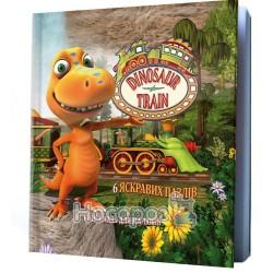 Книга-пазл мал. 150*150 Потяг динозаврів