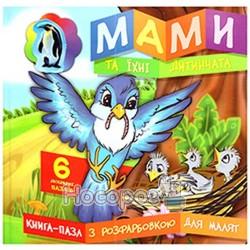 """Мамы и их детеныши """"Веско"""" (укр.)"""