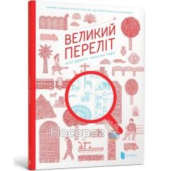 """Большой перелет """"АРТБУКС"""" (укр.)"""