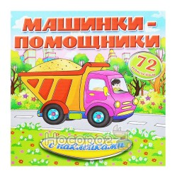 Машинки-помічники з наклейками Камаз