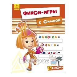 """Фикси-игры - с Симкой """"Ранок"""" (рус.)"""