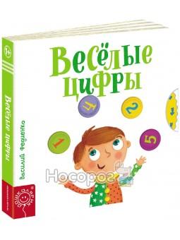 Весёлые картинки. Веселые цифры Школа (рус.)