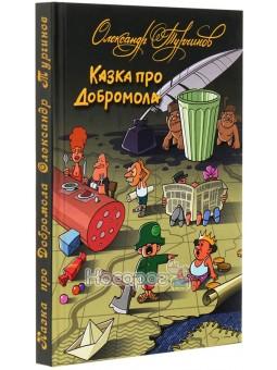 Сказка про Добромола Днипро (укр.)