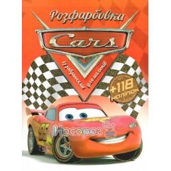 """Раскраска + 118 наклеек - Cars """"Веско"""" (укр.)"""