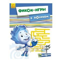 """Фикси-игры - С Ноликом """"Ранок"""" (рус.)"""