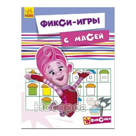 """Фото Фіксі-ігри - З Масею """"Ранок"""" (рос.)"""