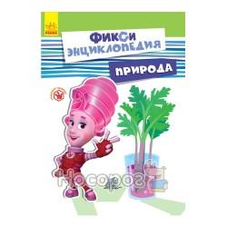 """Фикси-энциклопедия - Природа """"Ранок"""" (рус.)"""