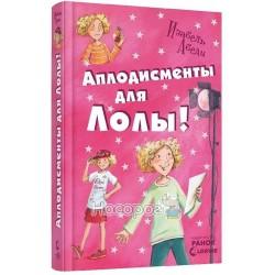 Усі пригоди Лоли: Аплодисменты для Лолы: кн. 4 (р) Н.И.К.