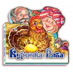 Улюблена казка (міні): Курочка Ряба (р) Н.И.К.