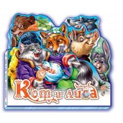 Улюблена казка (міні): Кот и лиса (р) Н.И.К.