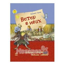 """Любимая книга детства - Ветер в ивах """"Ранок"""" (рус.)"""