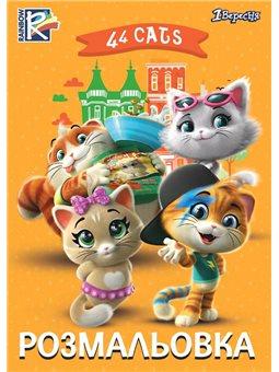 """Раскраска А4 1Вересня """"44 Cats"""", 12 стр. (742591) [4823091908323]"""