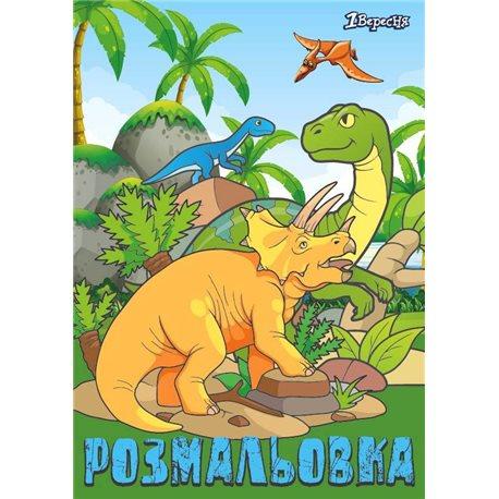 """Раскраска А4 1Вересня """"Dinosaurs 2"""", 12 стр. (742584) [4823091908279]"""