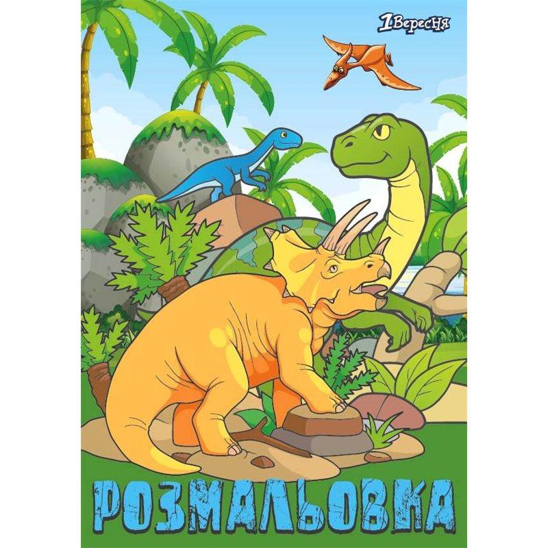 "Фото Раскраска А4 1Вересня ""Dinosaurs 2"", 12 стр. (742584) [4823091908279]"