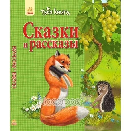 Фото Твоя книга: Сказки и рассказы. Зелёная (р)