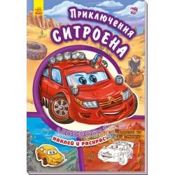Тачки (нові): Приключения Ситроена (р)