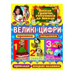 "Большие цифры ""БАО"" (укр.)"