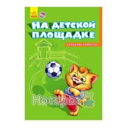 """Секреты этикета - На площадке """"Ранок"""" (рус.)"""