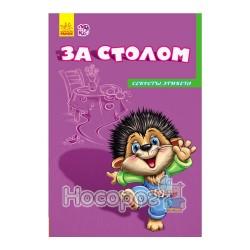 """Секреты этикета - За столом """"Ранок"""" (рус.)"""