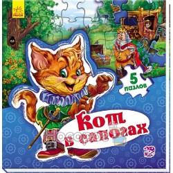 Світ казки: Кот в сапогах (р)