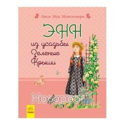 Романы для девочек - Энн из усадьбы Зеленые к