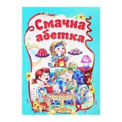 """Вкусная азбука """"Септима"""" (укр.)"""