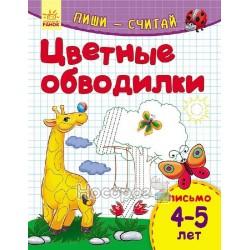 Пиши-лічи: Цветные обводилки. Письмо 4-5 лет (р)