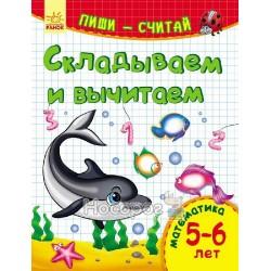 Пиши-лічи: Складываем и вычитаем. Математика 5-6 лет (р)