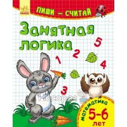 Пиши-лічи: Занятная логика. Математика 5-6 лет (р)