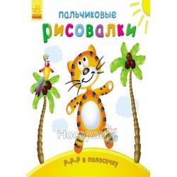 """Пальчикова рисовалка - Р-р-р в смужку """"Ранок"""" (рус.)"""