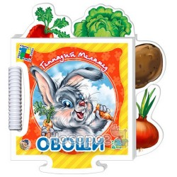 "Крошкин пазл - Овощи ""Ранок"" (рус.)"
