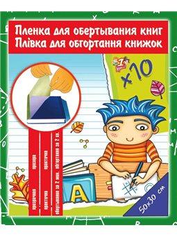 Пленка прозрачн. для книг PVC (30см Х 50см), самокл., 80мкм, 10 листов (910486) [5009079104867]