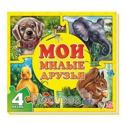 """Мои пушистые малыши - Мои милые друзья """"Ранок"""" (рус.)"""