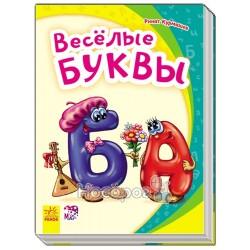 """Моя первая азбука - Весёлые буквы """"Ранок"""" (рус.)"""