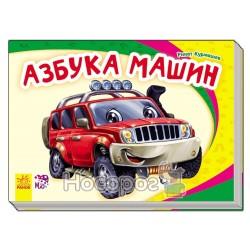 Моя перша абетка (нова): Азбука машин (р) Н.И.К.