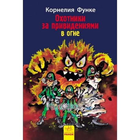 Фото Мисливці за привидами: В огне кн.2 (р)