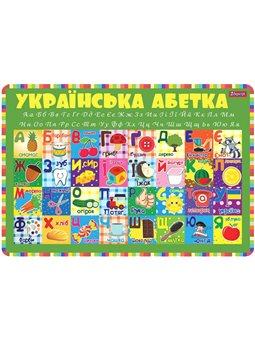"""Подложка для стола 1Вересня детская """"Алфавит (укр)"""" (491465) [5056137112722]"""