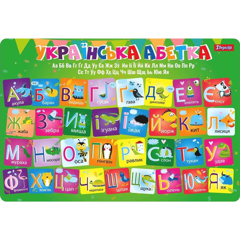 """Фото Подложка для стола 1Вересня детская """"Алфавит (укр)"""" (491868) [5056137184446]"""