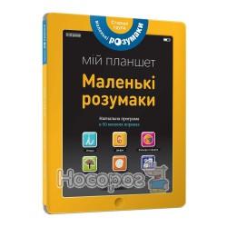 """Мой планшет - Маленькие умники 5-6 лет """"Артбукс"""" (укр.)"""