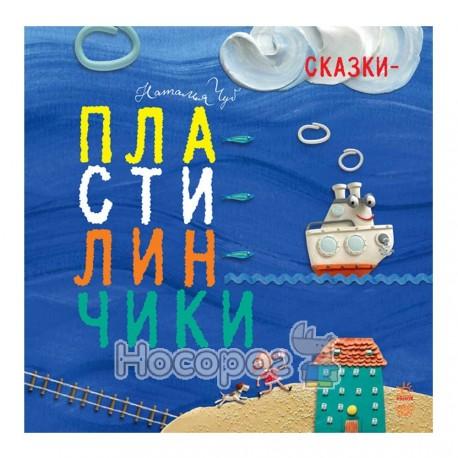 """Фото Крошки-ладошки - Сказки-пластилинчики """"Ранок"""" (рус.)"""