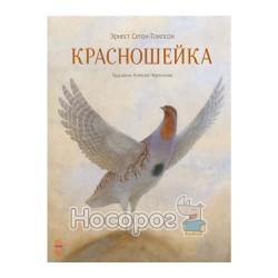 """Классика в иллюстрациях - Красношейка """"Ранок"""" (рус.)"""