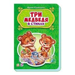 """Сказки в стихах - Три медведя """"Ранок"""" (рус.)"""