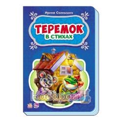 """Сказки в стихах - Теремок """"Ранок"""" (рус.)"""