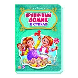 """Сказки в стихах - Пряничный домик """"Ранок"""" (рус.)"""