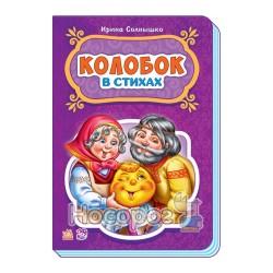 "Сказки в стихах - Колобок ""Ранок"" (рус.)"