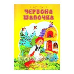"""Сказочный мир - Красная шапочка """"Септима"""" (укр.)"""