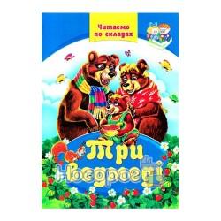 "Читаем по слогам - Три медведя ""Септима"" (укр.)"